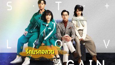 ซีรี่ย์จีน First Love Again (2021) รักแรกอลวน ซับไทย Ep.1-13