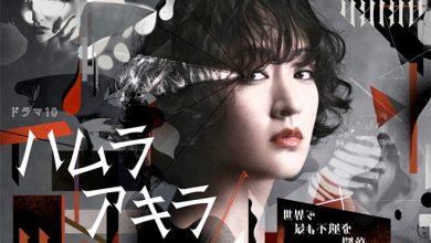 ซีรี่ย์ญี่ปุ่น Hamura Akira – Sekai de Mottomo Fuunna Tantei (2020) นักสืบผู้โชคร้ายของโลก ซับไทย Ep.1-7 (จบ)