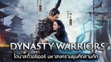หนังจีน Dynasty Warriors (2021) ไดนาสตี้วอริเออร์ มหาสงครามขุนศึกสามก๊ก ซับไทย+พากย์ไทย