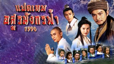 ซีรี่ย์จีน The Demi-Gods and Semi-Devils (1996) 8 เทพอสูรมังกรฟ้า พากย์ไทย Ep.1-45 (จบ)