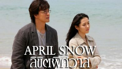 หนังเกาหลี April Snow (2005) ลิขิตพิศวาส ซับไทย