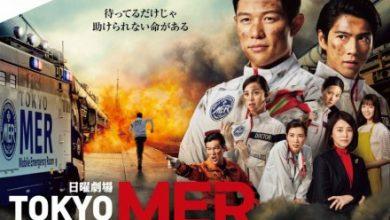 ซีรี่ย์ญี่ปุ่น Tokyo MER: Mobile Emergency Room 2021 ซับไทย Ep.1-9
