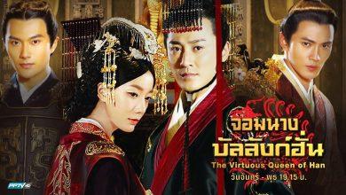 ซีรี่ย์จีน The Virtuous Queen Of Han จอมนางบัลลังก์ฮั่น พากย์ไทย Ep.1-9