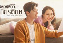 ซีรี่ย์จีน You Are My Glory (2021) ดุจดวงดาวเกียรติยศ ซับไทย Ep.1-13