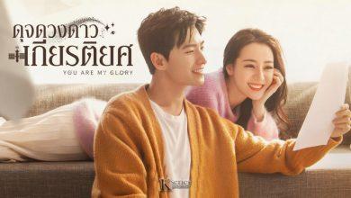 ซีรี่ย์จีน You Are My Glory (2021) ดุจดวงดาวเกียรติยศ ซับไทย Ep.1-11