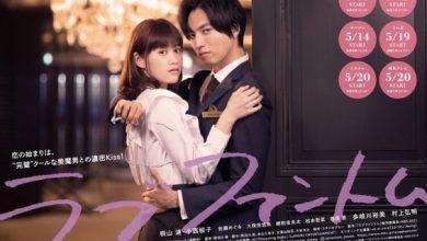 ซีรี่ย์ญี่ปุ่น Love is Phantom (2021) รักวุ่นวายของยัยจอมเซ่อ ซับไทย Ep.1-10 (จบ)
