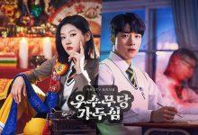 ซีรี่ย์เกาหลี The Great Shaman Ga Doo Shim ซับไทย Ep.1-11
