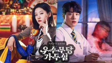 ซีรี่ย์เกาหลี The Great Shaman Ga Doo Shim ซับไทย Ep.1-10