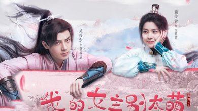 ซีรี่ย์จีน My Queen (2021) ท่านหญิงอย่าน่ารักเกินไป ซับไทย Ep.1-24 (จบ)