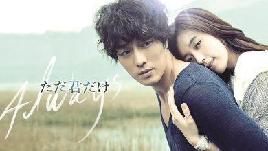 หนังเกาหลี Always (2011) กอดคือสัญญา หัวใจฝากมาชั่วนิรันดร์ ซับไทย