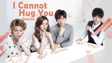 ซีรี่ย์จีน I Cannot Hug You (2018) เมื่อรักสัมผัสไม่ได้ ภาค 2 พากย์ไทย Ep.1-16 (จบ)