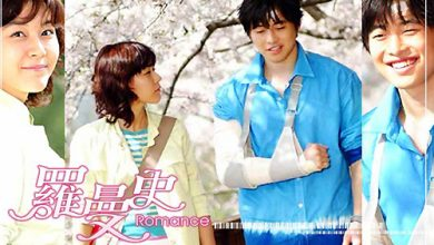 ซีรี่ย์เกาหลี Romance 19×25 สูตรคูณหัวใจ พากย์ไทย Ep.1-16 (จบ)