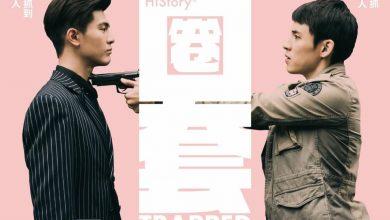 ซีรี่ย์วายจีน HIStory 3 Trapped กับดักมาเฟีย ซับไทย Ep.1-20 (จบ)