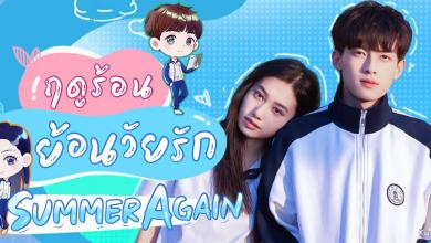 ซีรี่ย์จีน Summer Again (2021) ฤดูร้อนย้อนวัยรัก ซับไทย Ep.1-19