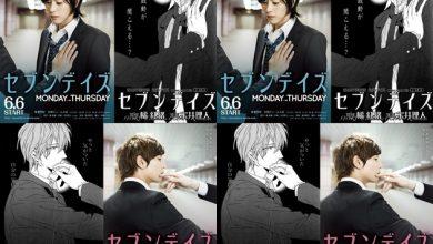 ซีรี่ย์วายญี่ปุ่น Seven Days Live Action ซับไทย Ep.1-2 (จบ)