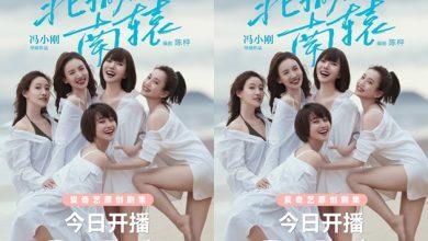 ซีรี่ย์จีน Crossroad Bistro (2021) เพื่อนหญิง วิ่งตามฝัน ซับไทย Ep.1-23