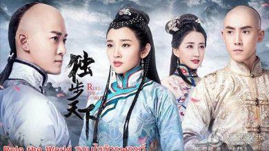 ซีรี่ย์จีน Rule the World จอมใจจักรพรรดิ์ พากย์ไทย Ep.1-7