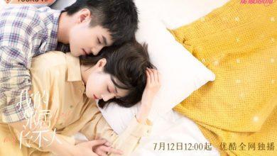 ซีรี่ย์จีน My Fated Boy (2021) ซับไทย Ep.1-9