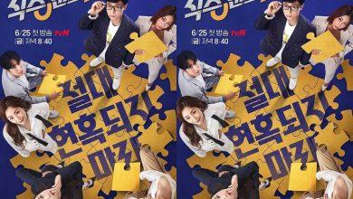 รายการเกาหลี Sixth Sense 2 (2021) ซับไทย Ep.1-6