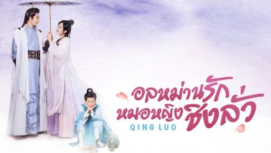 ซีรี่ย์จีน Qing Luo (2021) อลหม่านรักหมอหญิงชิงลั่ว พากย์ไทย Ep.1-5
