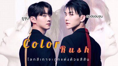 ซีรี่ย์วายเกาหลี Color Rush แต่งแต้มสีรัก พากย์ไทย Ep.1-8 (จบ)