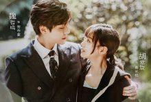 ซีรี่ย์จีน Unforgettable Love (2021) รักนี้ไม่ลืมเลือน ซับไทย Ep.1-19