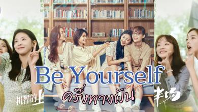 ซีรี่ย์จีน Be Yourself (2021) ครึ่งทางฝัน ซับไทย Ep.1-24 (จบ)