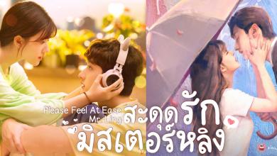 ซีรี่ย์จีน Please Feel at Ease Mr. Ling (2021) สะดุดรักมิสเตอร์หลิง พากย์ไทย Ep.1-24 (จบ)