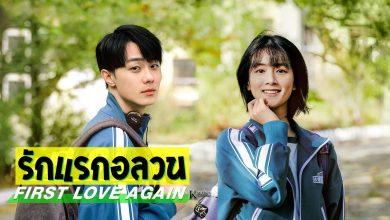 ซีรี่ย์จีน First Love Again (2021) รักแรกอลวน พากย์ไทย Ep.1-24 (จบ)