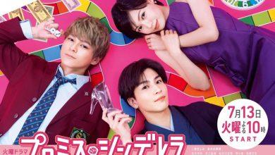 ซีรี่ย์ญี่ปุ่น Promise Cinderella (2021) ซับไทย Ep.1-9