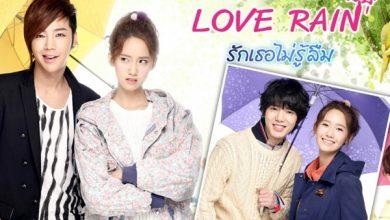 ซีรี่ย์เกาหลี Love Rain (2012) รักเธอไม่รู้ลืม พากย์ไทย Ep.1-20 (จบ)
