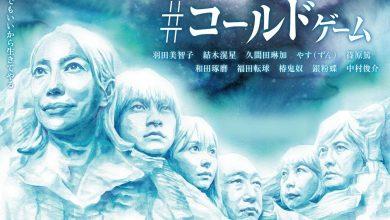 ซีรี่ย์ญี่ปุ่น Cold Game (2021) ซับไทย Ep.1-7
