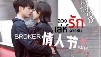 ซีรี่ย์จีน Broker (2021) ลวงรักเล่ห์จารชน พากย์ไทย Ep.1-42 (จบ)