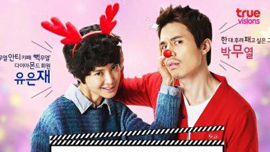 ซีรี่ย์เกาหลี Wild Romance คู่กัดหัวใจฟัดเหวี่ยง พากย์ไทย Ep.1-16 (จบ)
