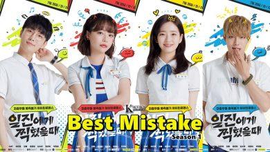 ซีรี่ย์เกาหลี Best Mistake (2019) Season 1 ซับไทย Ep.1-15 (จบ)
