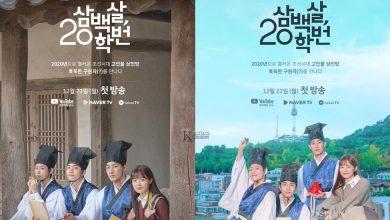 ซีรี่ย์เกาหลี 300 Year-Old Class of 2020 (2020) ซับไทย Ep.1-6 (จบ)