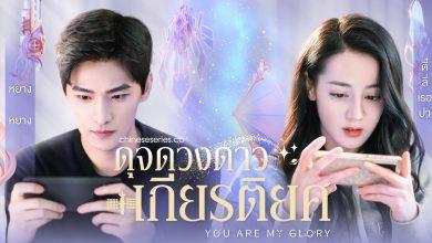 ซีรี่ย์จีน You Are My Glory (2021) ดุจดวงดาวเกียรติยศ ซับไทย Ep.1-32 (จบ)