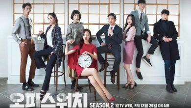 ซีรี่ย์เกาหลี Office Watch 2 The New Alliance ซับไทย Ep.1-8 (จบ)