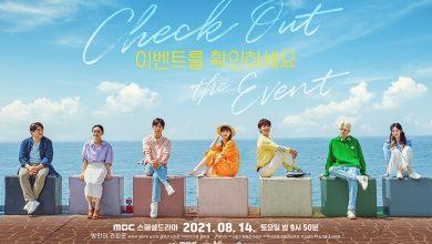 ซีรี่ย์เกาหลี Check Out The Event ซับไทย Ep.1-4 (จบ)