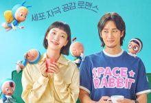ซีรี่ย์เกาหลี Yumi's Cells ซับไทย Ep.1-5
