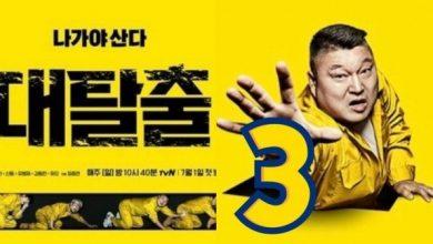 รายการเกาหลี The Great Escape 3 ซับไทย Ep.1-13 (จบ)
