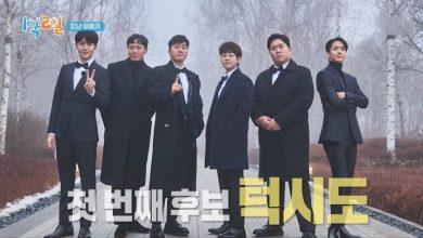 รายการวาไรตี้เกาหลี 2 Days 1 Night (Season 4) (2021) ซับไทย Ep.56-97