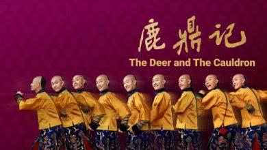 ซีรี่ย์จีน The Deer and the Cauldron (2020) อุ้ยเสี่ยวป้อ พากย์ไทย Ep.1-45 (จบ)