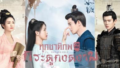 ซีรี่ย์จีน One And Only (2021) ทุกชาติภพ กระดูกงดงาม ภาคอดีต พากย์ไทย Ep.1-15