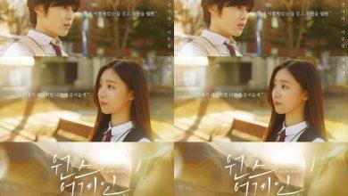 ซีรี่ย์เกาหลี Once Again (2020) ซับไทย Ep.1-8 (จบ)