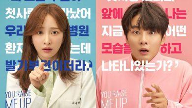 ซีรี่ย์เกาหลี You Raise Me Up (2021) ซับไทย Ep.1-3