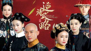 ซีรี่ย์จีน Story of Yanxi Palace (2018) เล่ห์รักวังต้องห้าม ซับไทย Ep.1-70 (จบ)