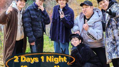 รายการวาไรตี้เกาหลี 2 Days 1 Night (Season 4) (2020) ซับไทย Ep.5-55 (จบ)