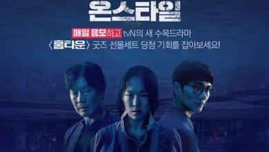 ซีรี่ย์เกาหลี Hometown ซับไทย Ep.1-11