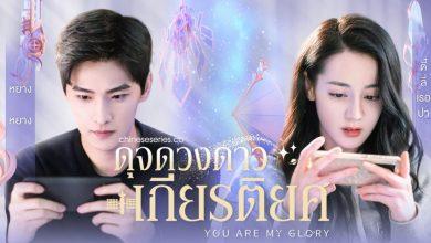 ซีรี่ย์จีน You Are My Glory (2021) ดุจดวงดาวเกียรติยศ พากย์ไทย Ep.1-21